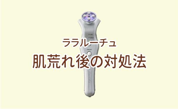 ララルーチュRF肌荒れ後の対処法のメインイメージ画像