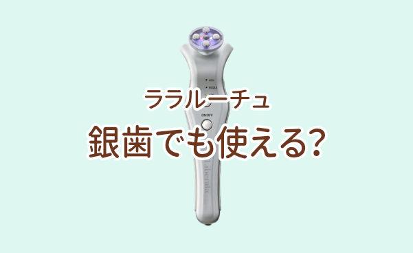ララルーチュRF銀歯でも使える?のイメージ画像
